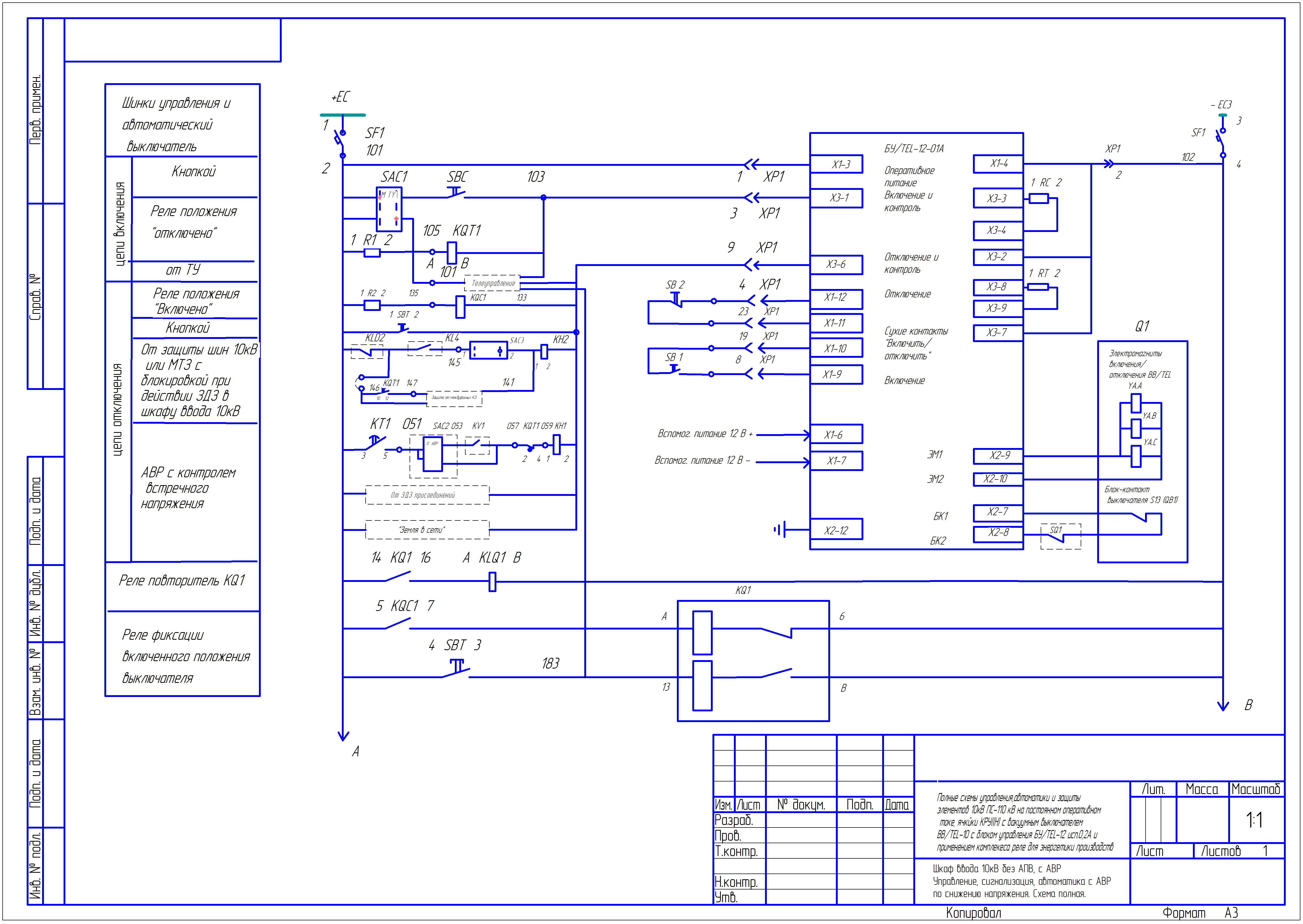 Схема авр на 2 ввода с реле контроля