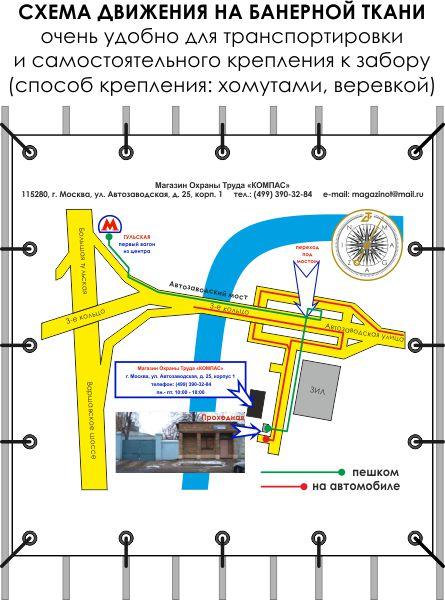 Схемы движения автотранспорта