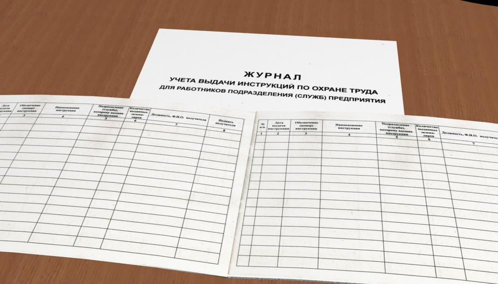 образец заполнения журнала учёта инструкций по охране труда для работников - фото 8
